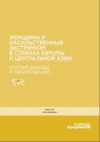 Женщины и насильственный экстремизм в странах Европы и Центральной Азии.  Краткие выводы и рекомендации. (Структура «ООН-женщины», 2017)