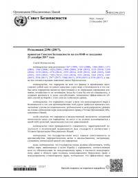 Резолюция Совета Безопасности ООН 2396 (2017)