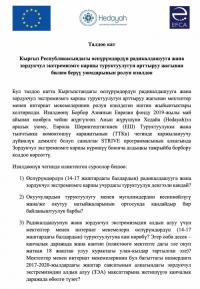 Исследование роли образовательных учреждений в повышении устойчивости подростков к радикализации и насильственному экстремизму в Кыргызской Республике (Hedayah, 2020)