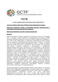 Рабатский меморандум ГКТФ о надлежащей практике применительно к действенным мерам противодействия терроризму (Глобальный контртеррористический форум)