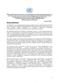 Обзор инициатив региональных и международных организаций, направленных на введение в действие Совместного плана действий для реализации Глобальной Контртеррористической стратегии ООН в Центральной Азии. Совместная инициатива КТУООН и РЦПДЦА ООН