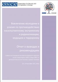 Вовлечение молодежи в усилия по противодействию насильственному экстремизму и радикализации, ведущим к терроризму: Отчет о выводах и рекомендациях (ОБСЕ, 2013)