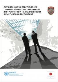 Инфографика «Осужденные за преступления террористического характера и экстремисткой направленности в Кыргызской Республике» (УНП ООН, 2017)