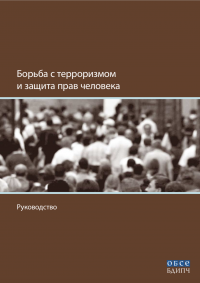 Countering Terrorism, Protecting Human Rights. A Manual (OSCE/ODIHR, 2007)