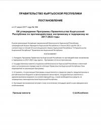 Программа Правительства Кыргызской Республики по противодействию экстремизму и терроризму на 2017-2022 годы