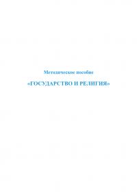Государство и религия. Методическое пособие (под ред. О.Молдалиевой, ГКДР КР, Search for Common Ground, 2015)