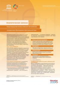 Предотвращение насильственного экстремизма  посредством образования в Центральной Азии (UNESCO, 2019)