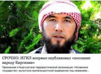Как общества и власти в Центральной Азии отвечают на пропаганду ИГИЛ: Кыргызстан (Ноа Такер, CAP, 2016)